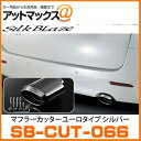 Sb cut 066