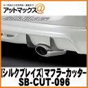Sb cut 096