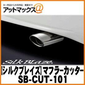 【SilkBlaze シルクブレイズ】マフラーカッター 30系プリウス シルバー/オーバル【SB-CUT-101】 {SB-CUT-101[9181]}