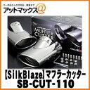 Sb cut 110