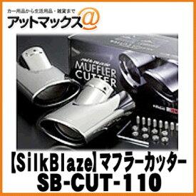 【SilkBlaze】 マフラーカッター 80系ノアSi/ヴォクシーZs 【SB-CUT-110】 {SB-CUT-110[9181]}