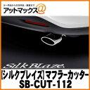 Sb cut 112