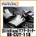 Sb cut 113