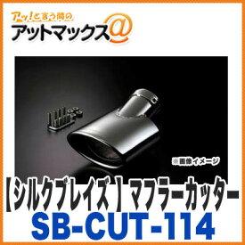 【シルクブレイズ】【SB-CUT-114】 マフラーカッター オーバルタイプ(シルバー)ホンダ フィット/フィットハイブリッド用{SB-CUT-114[9181]}
