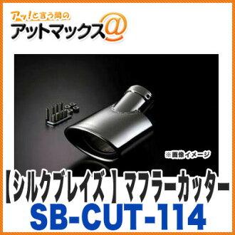 供围巾刻刀Oval型(银子)本田合身/合身混合使用