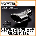 Sb cut 124
