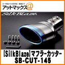 Sb cut 145