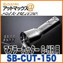 Sb cut 150