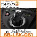 Sb lsk 061