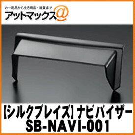 【SilkBlaze シルクブレイズ】車種専用ナビバイザー 20系アルファード・ヴェルファイア【SB-NAVI-001】 {SB-NAVI-001[9181]}
