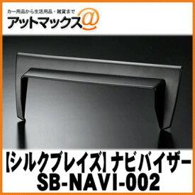 【SilkBlaze シルクブレイズ】車種専用ナビバイザー 30系プリウス【SB-NAVI-002】 {SB-NAVI-002[9181]}