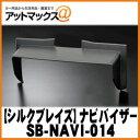 【SilkBlaze シルクブレイズ】車種専用ナビバイザー フリード・フリードスパイク【SB-NAVI-014】 {SB-NAVI-014[9181]}