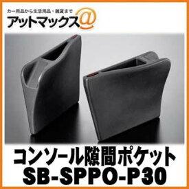 【シルクブレイズ】30系プリウス用小物入れ センターコンソール隙間ポケット 【SB-SPPO-P30】 {SB-SPPO-P30[9181]}
