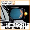 Sb wingm 31