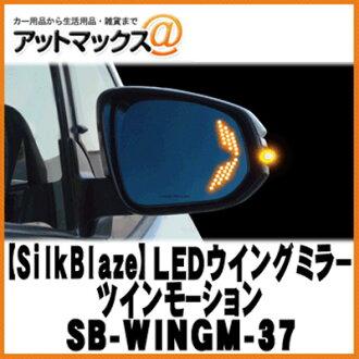 LED 윙 미러 트윈 모션 80 노아/복시/에스콰이어