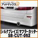Sbcut052