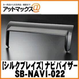 【SilkBlaze シルクブレイズ ケースペック】 車種専用ナビバイザー NV350キャラバン 【SB-NAVI-022】 {SB-NAVI-022[9181]}