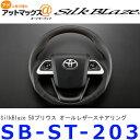 Sbst203