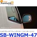 Sbwingm47