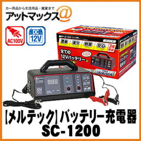 【メルテック】バッテリー充電器 スーパーバッテリーチャージャー【SC-1200】3年保証{SC-1200[9186]}