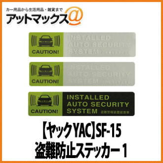 SF-15 theft prevention sticker 1