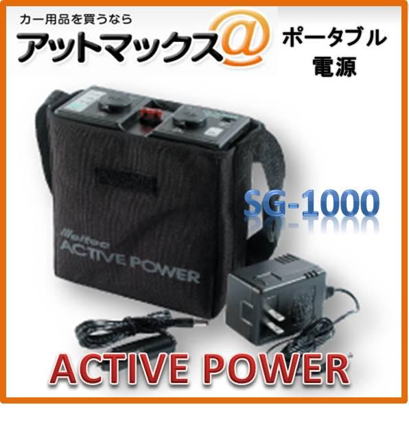 【SG-1000】【大自工業製】 ポータブル電源 アクティブパワー{SG-1000[9186]}