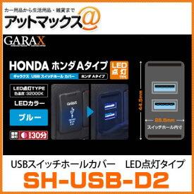 SH-USB-D2 ギャラクス GARAX K'spec USBスイッチホールカバー LED点灯タイプ 車種専用 【ホンダAタイプ】 {SH-USB-D2[9181]}