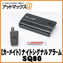 カーメイト CARMATE カーセキュリティ ナイトシグナルアラームEX-R【SQ80】 {SQ80[1140]}