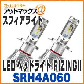 【スフィアライト】【SRH4A060】 スフィアLEDヘッドライト(H4 12V 6000K HI/LO切替 3年保証) スフィアLEDライジング2 (SHCQC055後継品) {SRH4A060[9175]}