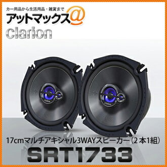 SRT1733 Clarion clarion 17 cm multi-akishar 3-WAY loudspeaker 1 pair