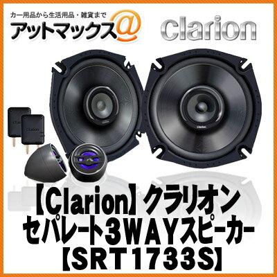 【clarion クラリオン】 17cmセパレート3WAYスピーカーシステム 2本1組 【SRT1733S】{SRT1733S[950]}