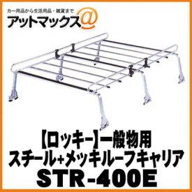 【ROCKY ロッキー】一般物用ルーフキャリア STRシリーズ 6本脚【STR-400E】 {STR-400E[9200]}