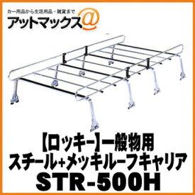 【ROCKY ロッキー】一般物用ルーフキャリア STRシリーズ 8本脚【STR-500H】 {STR-500H[9980]}