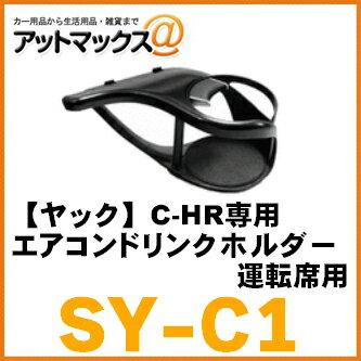 【YAC ヤック】 C-HR専用 エアコンドリンクホルダー運転席用 専用設計でピッタリフィット 【SY-C1】 {SY-C1[1300]}