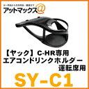 Sy c1