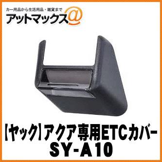 【YAC ヤック】ETC車載器関連商品 アクア専用ETCカバー 【SY-A10】 {SYA10[9980]}