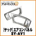 Syav1
