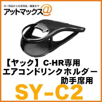 【YAC ヤック】 C-HR専用 エアコンドリンクホルダー助手席用 専用設計でピッタリフィット 【SY-C2】 同梱で送料無料 {SY-C2[1305]}