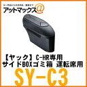 【YAC ヤック】 C-HR専用 サイドBOXゴミ箱運転席用 フロントドアポケットにピッタリ 【SY-C3】 {SY-C3[1305]}