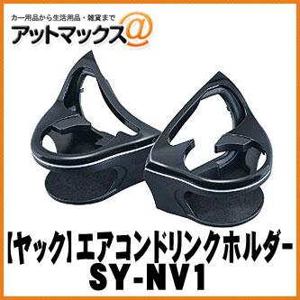 【YAC ヤック】カーアクセサリー 80系ノア/ヴォクシー専用エアコンドリンクホルダー 【SY-NV1】 2個セット 注意エスクァイア適合不可 {SY-NV1[9980]}