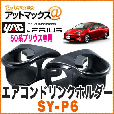【ヤック YAC】【SY-P6】 エアコンドリンクホルダー L/Rセット(運転席側/助手席側用) 50系プリウス専用【メール便不可】{SY-P6[1305]}