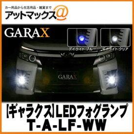 【K'SPEC ケースペック】GARAX LEDフォグランプ デイライト機能付き デイライトカラー クリア 【トヨタ汎用】 LEDフォグランプ【T-A-LF-WW】 {T-A-LF-WW[9181]}