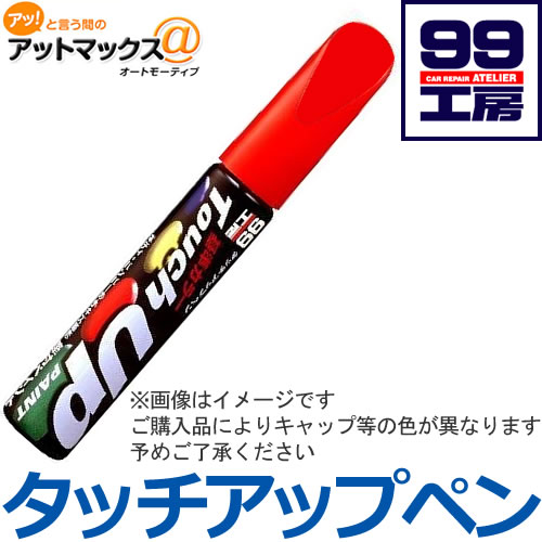 【SOFT99 ソフト99】99工房 タッチアップペン / N-35 n35 ホワイト【17035】ニッサン ♯QM1 {17035[9980]}