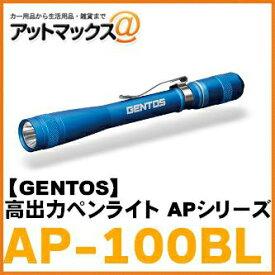 GENTOS ジェントス 作業灯 高出力ペンライト APシリーズ AP-100BL {AP-100BL[9980]}