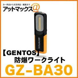 GENTOS ジェントス 防爆ワークライト GZ-BA30 {GZ-BA30[9980]}