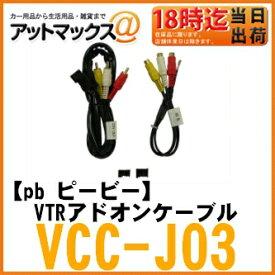 【pb ピービー】 SクラスW221 MC後用 VTRアドオンケーブル 【VCC-J03】 {VCC-J03[1420]}