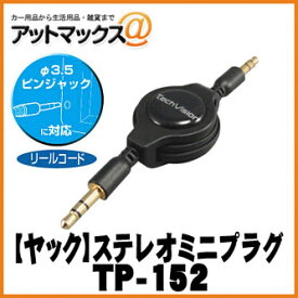 【YAC ヤック】カー用品 オーディオ接続ケーブルφ3.5ステレオミニプラグ【TP-152】 {TP-152[1305]}
