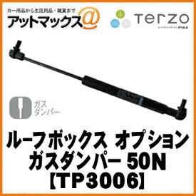 TP3006 【テルッツオ TERZO PIAA】 ルーフボックス オプション ガスダンパー(50N)1本{TP3006[9160]}