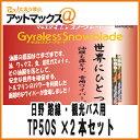 Tp50s-h-2