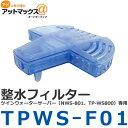 Tpws f01 1